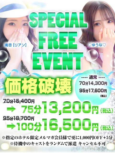 ☆SPECIAL FREE EVENT☆