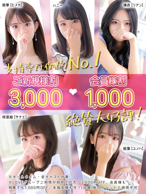 ☆ご新規割3000・会員様割1000☆