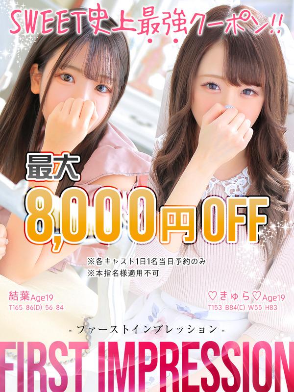 ☆First Impression☆